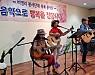 사진:축복봉사단 음악회